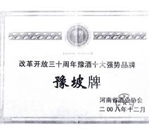 豫酒十大强势品牌08年