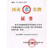 50度豫坡酒(河南名牌2014年)