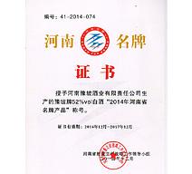 52度豫坡酒(河南名牌2014年)