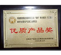 优质产品奖09年