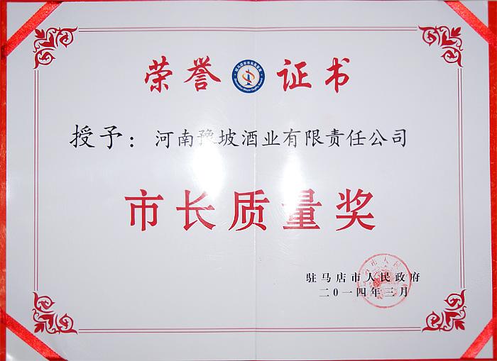 市长质量奖证书