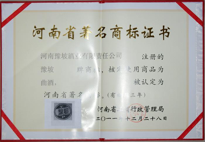 河南省著名商标11年