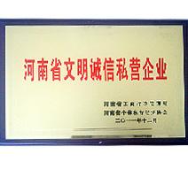 2011河南省文明诚信私营企业