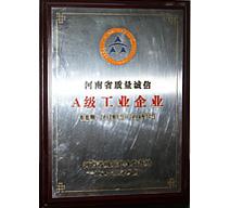 河南省质量诚信A级企业12年