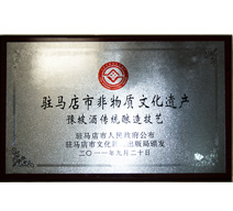 11年驻马店市非物质文化遗产豫坡酒传统酿造技艺